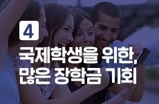 국제학생을 위한, 많은 장학금 기회