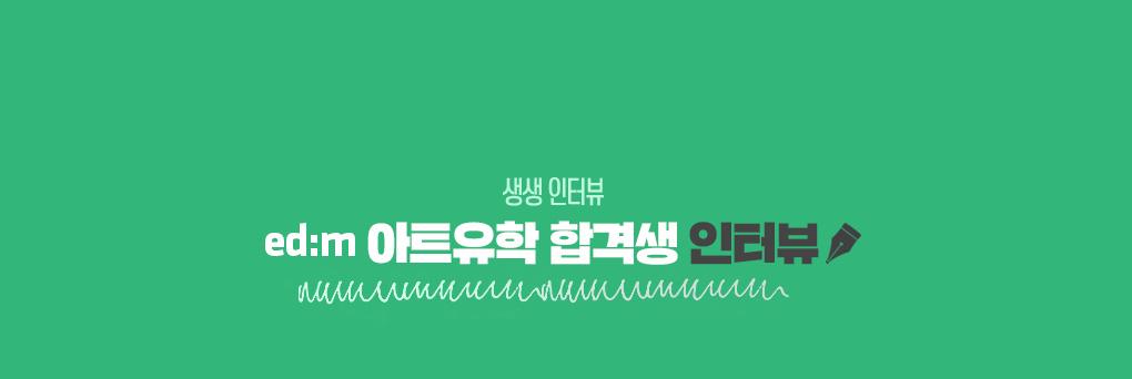 edm 아트유학 합격생 인터뷰
