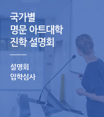 국가별 명문아트대학 진학 설명회