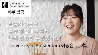 edm을 추천합니다! 네덜란드 University of Amsterdam, 학부 합격자 인터뷰 사진