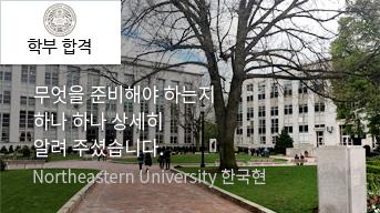 edm을 추천합니다! 미국 Northeastern University, 학부 합격 사진