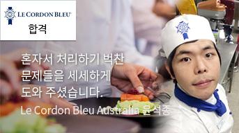 edm을 추천합니다! 호주 Le Cordon Bleu Australia, Sydney, 합격자 사진