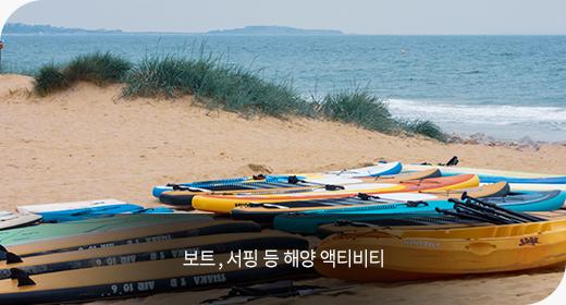 보트, 서핑 등 해양 액티비티