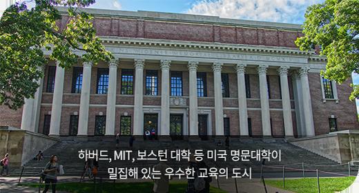 하버드, MIT 등 미국 명문대학이 있는 도시