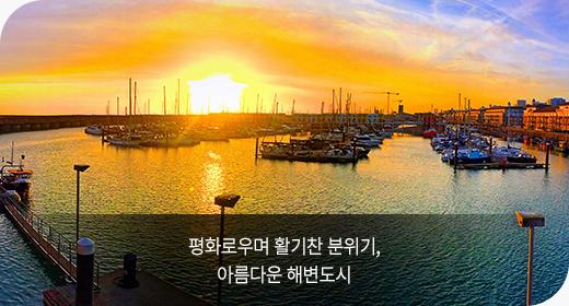 아름다운 해변도시