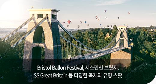 Bristol ballon festival, 서스펜션 브리지 등 다양한 축제와 유명 스팟