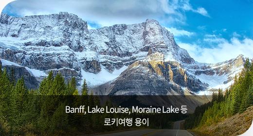 Banff, Lake Louise, Moraine Lake 등 로키여행 용이