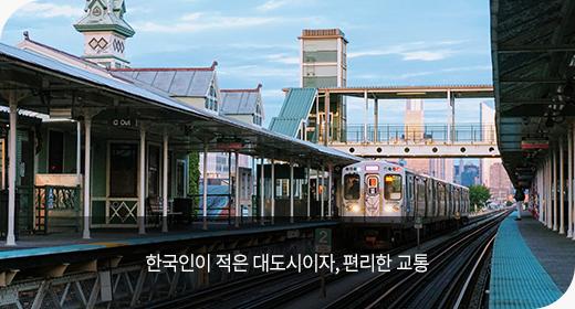한국인이 적은 대도시이자, 편리한 교통