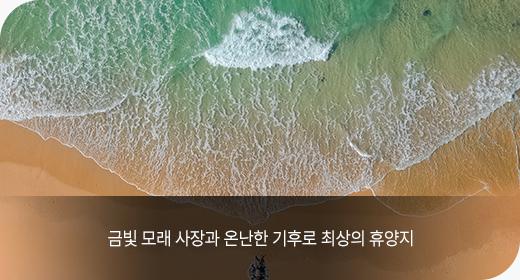 금빛 모래사장과 온난한 기후로 최상의 휴양지