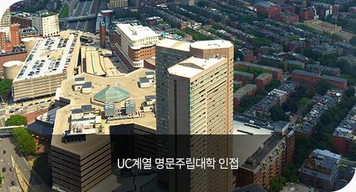 UC계열 명문주립대학 인접