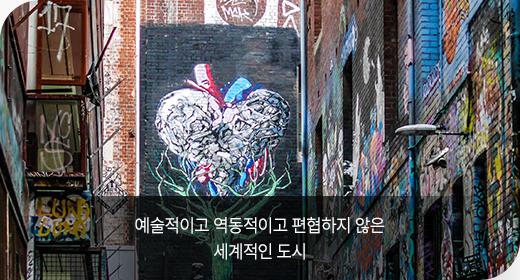 예술적이고 역동적이고 편협하지 않은 세계적인 도시