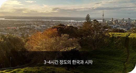 3,4시간 정도의 한국과 시차