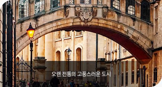 오랜 전통의 고풍스러운 도시