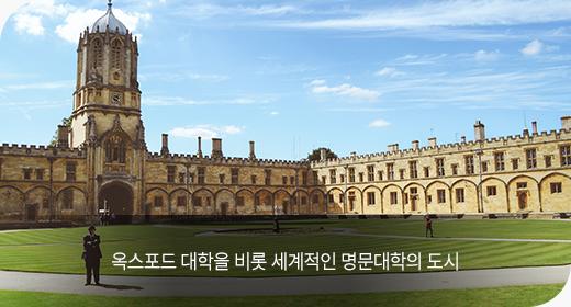 옥스포드 대학을 비롯 세계적인 명문대학의 도시