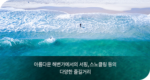 아름다운 해변가에서의 서핑, 스노쿨링 등의 다양한 즐길거리