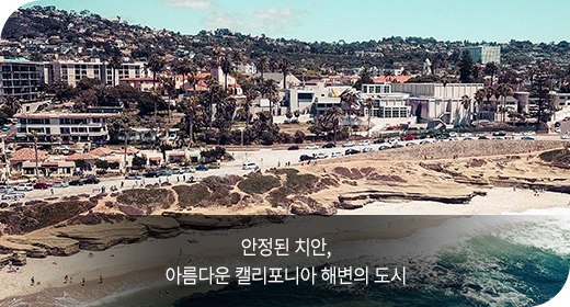 아름다운 캘리포니아 해변의 도시