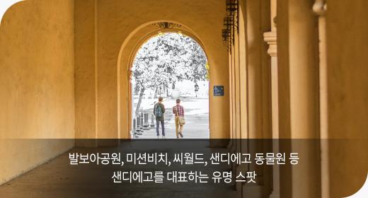 발보아공원, 미션비치 등 유명스팟
