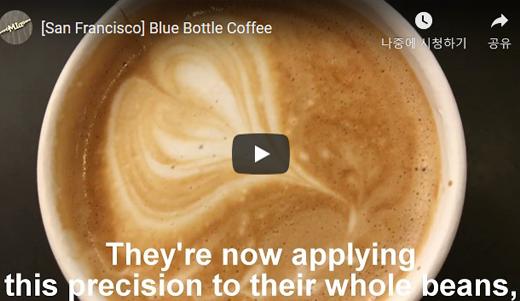 블루보틀 커피