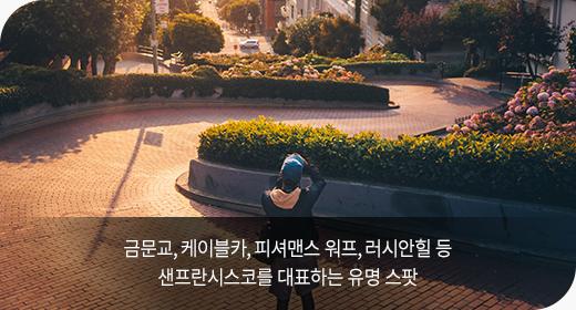 금문교, 러시안힐 등 유명스팟