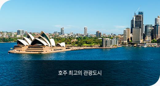 호주 최고의 관광도시