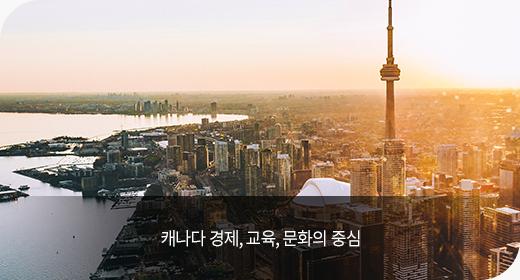 캐나다 경제, 교육, 문화의 중심