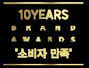 브랜드어워드 10년연속수상