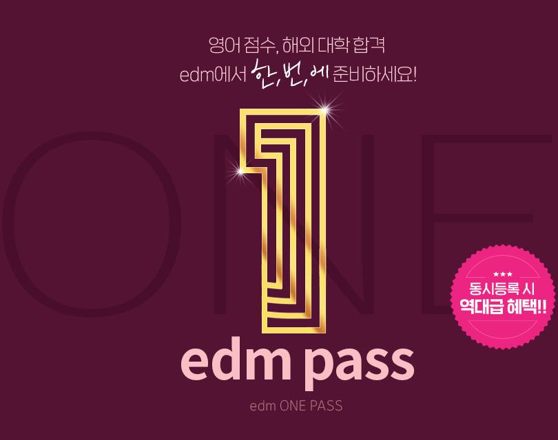 edm 원패스 - 영어점수, 해외대학 합격 edm에서 한번에 준비하세요!