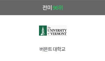 버몬트 대학교