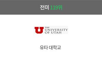 유타 대학교