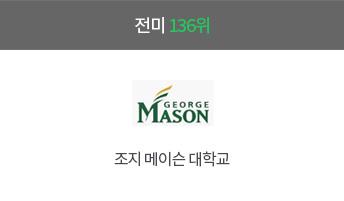 조지 메이슨 대학교