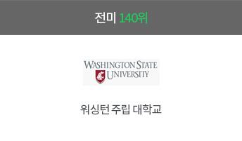 워싱턴 주립 대학교