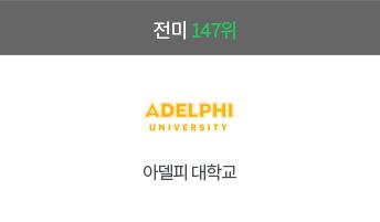아델피 대학교