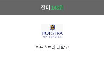 호프스트라 대학교