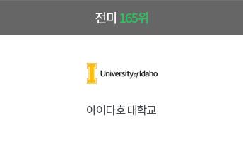 아이다호 대학교