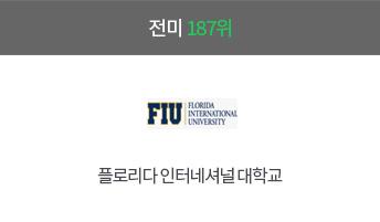 플로리다 인터내셔널 대학교