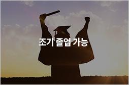 조기 졸업 가능
