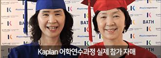 Kaplan 어학연수과정 실제 참가 자매