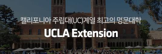 캘리포니아 주립대(UC)계열 최고의 명문대학 UCLA Extension