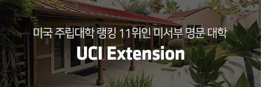 미국 주립대학 랭킹 11위인 미서부 명문 대학 UCI Extension