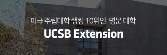 미국 주립대학 랭킹 10위인  명문 대학 UCSB Extension