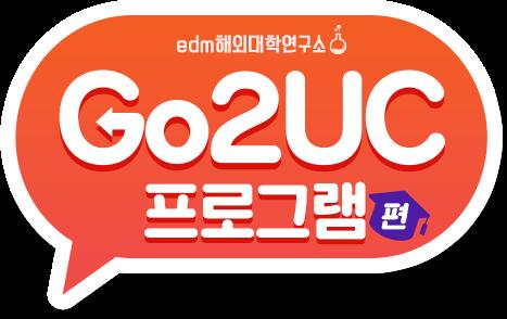 edm 해외대학연구소 Go2UC 프로그램편