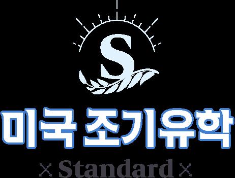 미국 조기유학 Standard