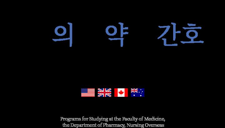 의료인, 보건의료인의 꿈에 가까워집니다. 해외 의대/약대/간호대 진학 프로그램 Programs for Studtying at the Faculty of Medicine, the Department of Pharmacy, Nursing Overseas