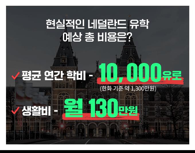현실적인 네덜란드 유학 예상 총 비용은? 평균 연간학비: 10,000유로 / 생활비: 월 130만원