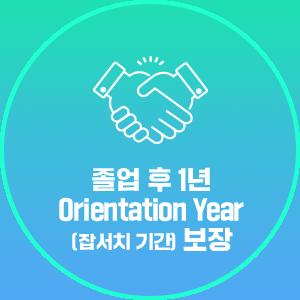 졸업 후 1년 Orientation Year (잡서치 기간) 보장