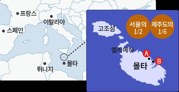 몰타의 위치를 나타낸 지도