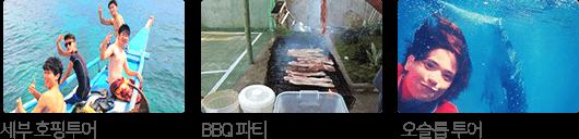 수도 발레타 도보투어, 신입생환영식, 블루 라군에서 보트 여행