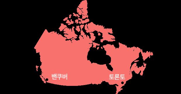 밴쿠버, 토론토를 나타낸 지도