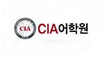 CIA 어학원