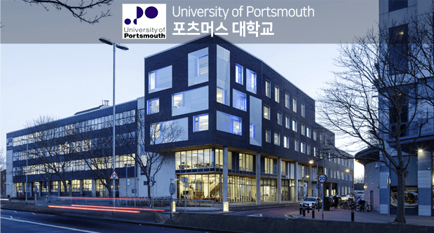 University of Portsmouth 포츠머스 대학교